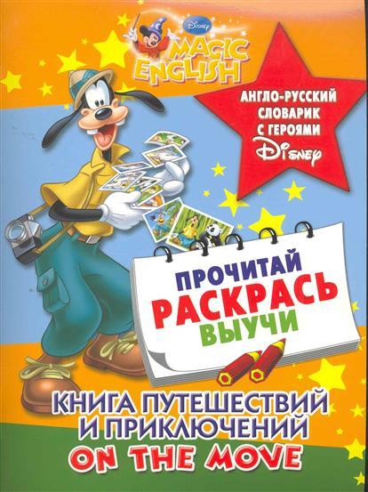 Р Книга путешествий и приключений Англо-рус. словарик с героями Disney