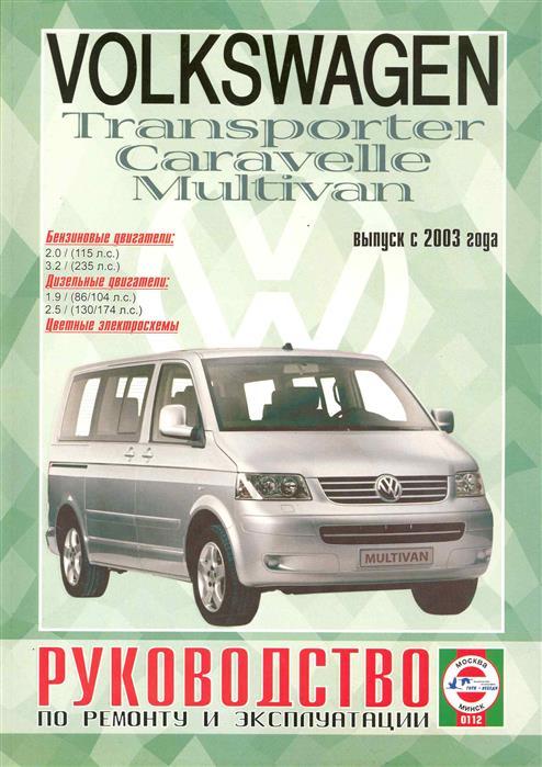 Гусь С. (сост.) VW Transporter T5 free ship turbo cartridge chra core k04 53049880032 53049700032 for volkswagen vw transporter t5 bus axd 2 5l 02 12 turbocharger