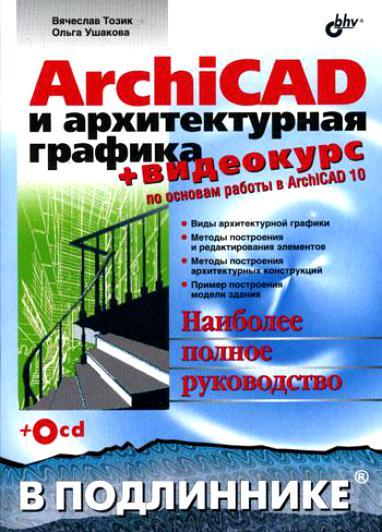 Тозик В. ArchiCAD и архитектурная графика В подлиннике в т тозик самоучитель sketchup