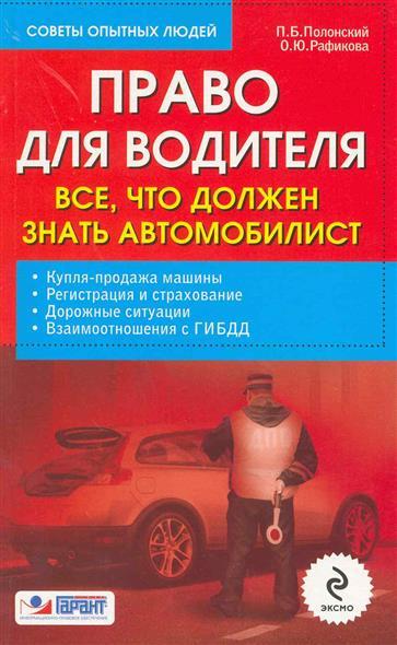 Право для водителя Все что должен знать автомобилист