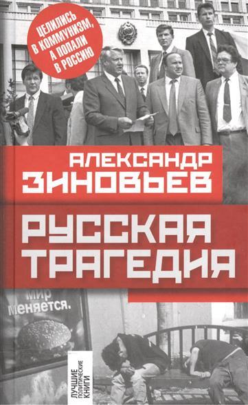 Зиновьев А. Русская трагедия зиновьев а на коне танке и штурмовике