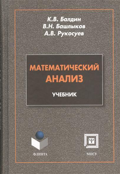 Балдин К., Башлыков В., Рукосуев А. Математический анализ. Учебник.