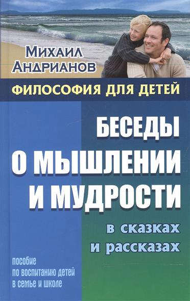 Андрианов М. Беседы о мышлении и мудрости в сказках и рассказах. Пособие по воспитанию детей в семье и школе беседы о мышлении cd