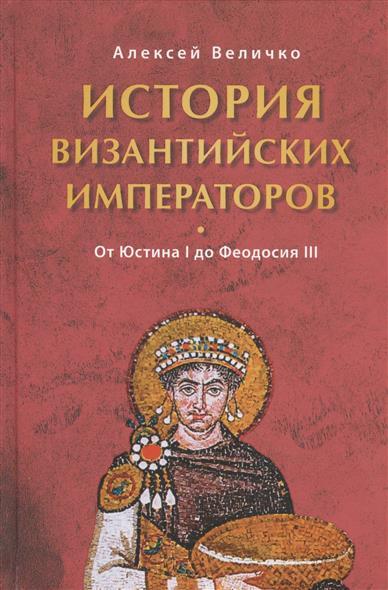 История Византийских императоров. От Юстина I до Феодосия III