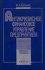 Бланк И. Антикризисное финансовое управление предприятием