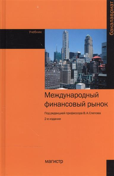 Международный финансовый рынок. Учебник