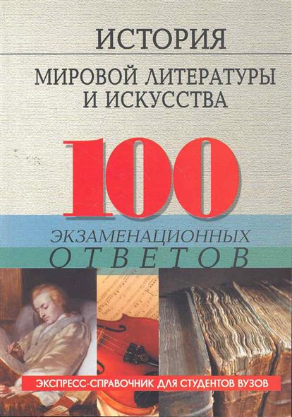 История мировой литературы и искусства 100 экзам. ответов