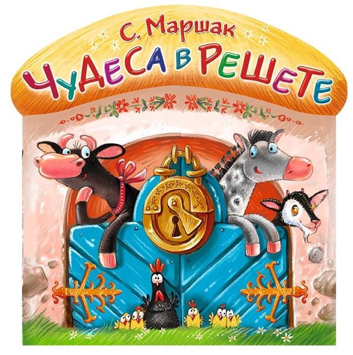 Маршак С. Чудеса в решете аркадий аверченко чудеса в решете сборник