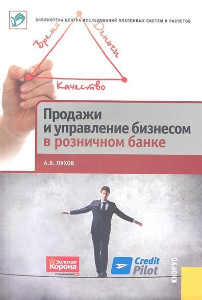 Пухов А. Продажи и управление бизнесом в розничном банке тренинг продажи и обслуживания покупателей в розничном магазине