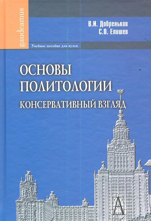 Добреньков В., Елишев С. Основы политологии. Консервативный взгляд ISBN: 9785904993351