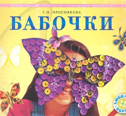 Бабочки Энц. технологий прикладного творчества