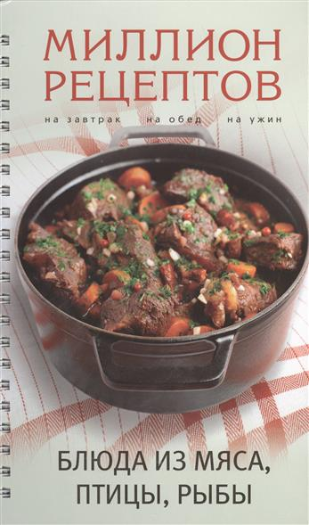 Братушева А. (ред.) Блюда из мяса, птицы, рыбы