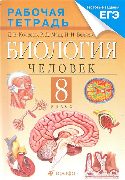 Биология. Человек. 8 класс. Рабочая тетрадь к учебнику Д.В. Колесова, Р.Д. Маша, И.Н. Беляева