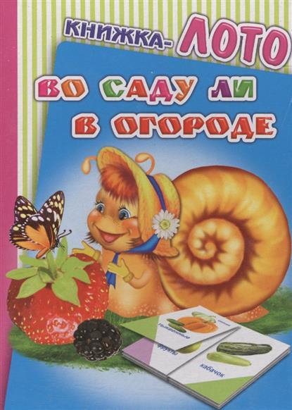 Книжка-лото. Во саду ли в огороде тактильное лото животные