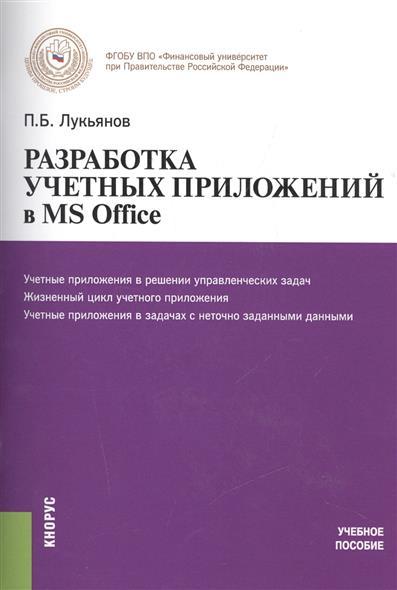 Лукьянов П. Разработка учетных приложений в MS Office. Учебное пособие