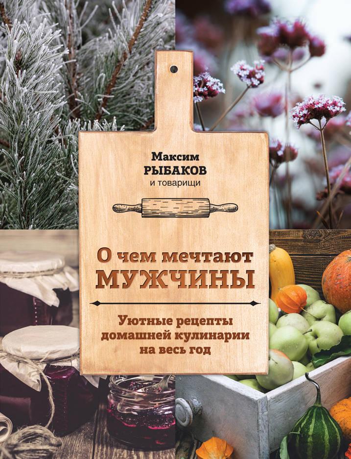 Рыбаков М. О чем мечтают мужчины. Уютные рецепты домашней кулинарии на весь год sitemap 275 xml page 5