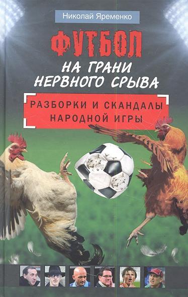 Футбол на грани нервного срыва. Разборки и скандалы народной игры