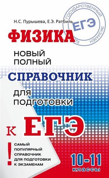 Физика. Новый полный справочник для подготовки к ЕГЭ. 10-11 классы