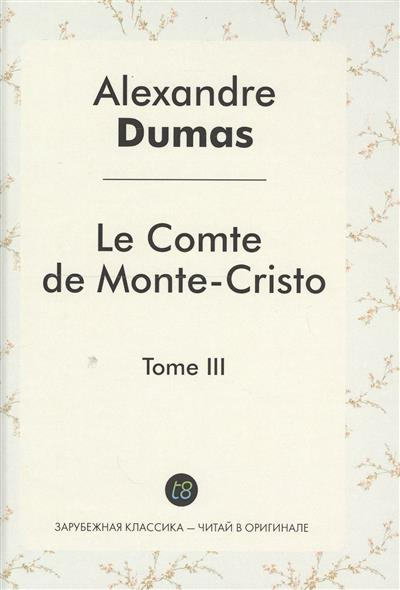 Dumas A. Le Comte de Monte-Cristo. Tome III. Roman d`aventures en francais = Граф Монте-Кристо. Том III. Роман на французском языке книги эксмо граф монте кристо том 2