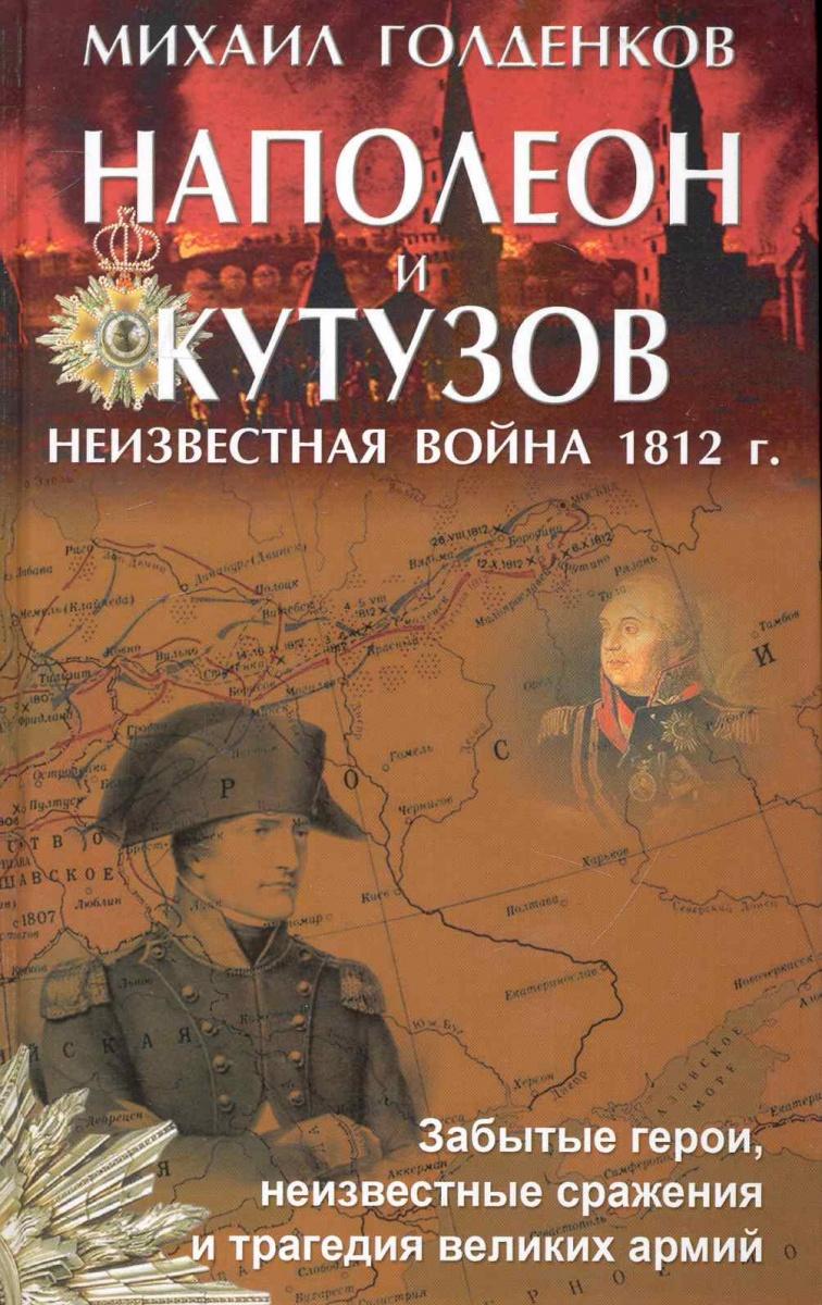 Голденков М. Наполеон и Кутузов Неизвестная война 1812г. ISBN: 9789855490341