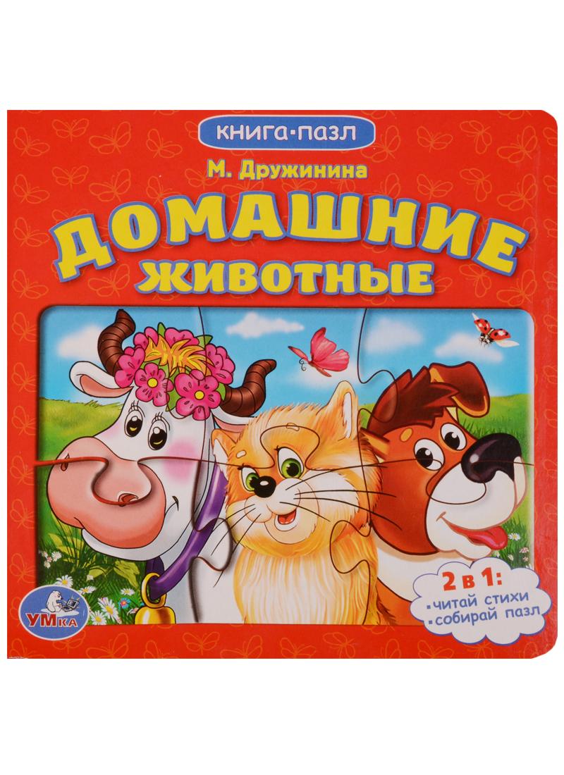 Дружинина М. Домашние животные дружинина м домашние животные веселая книжка с клапанами и загадками