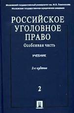 Российское уголовное право т.2 / 2тт Особенная часть