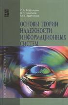 Основы теории надежности информационных систем. Учебное пособие