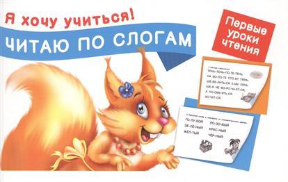 Читаю по слогам. Первые уроки чтения. Я хочу учиться!