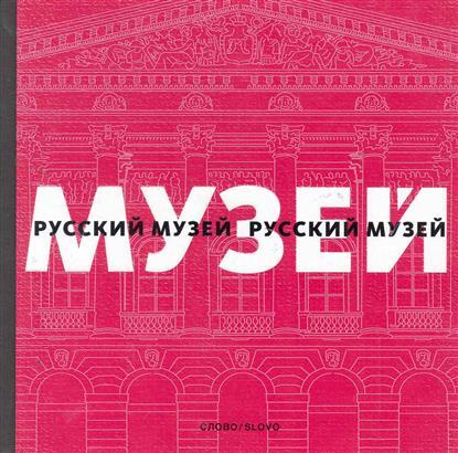 Гусев В. Русский музей Mini