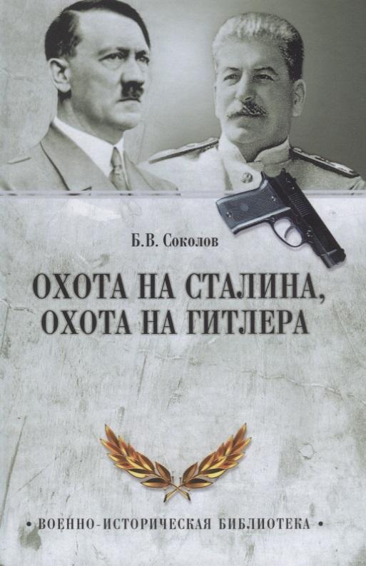 Соколов Б. Охота на Сталина, охота на Гитлера. Тайная борьба спецслужб охота на овечкина