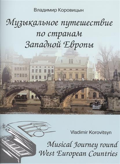 Музыкальное путешествие по странам Западной Европы. Для фортепиано