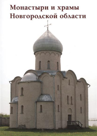 Пантилеева А. (ред.-сост.) Монастыри и храмы Новгородской области