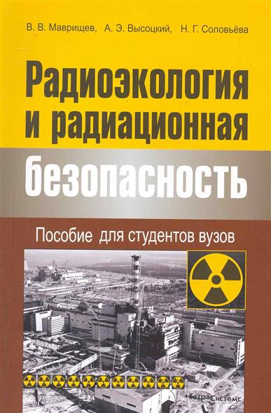 Радиоэкология и радиационная безопасност Пос. для студ. вузов