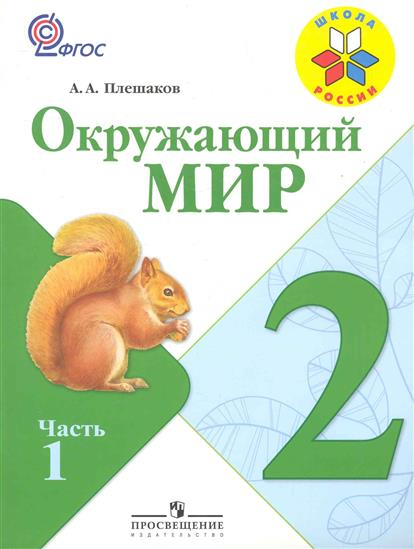 Окружающий мир 2 кл. Ч.1 Учебник