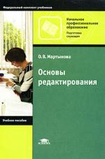 Мартынова О. Основы редактирования Учеб. пос.