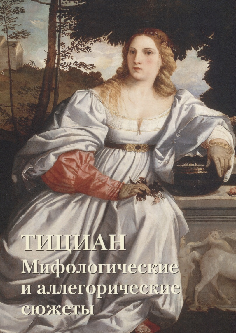 Тициан. Мифологические и аллегорические сюжеты