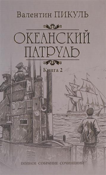 Пикуль В. Океанский патруль. Книга 2. Ветер с океана