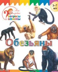 Орехова А. Обезьяны. 3-7 лет орехова а животные фермы 3 7 лет