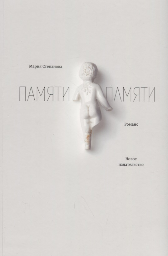 Степанова М. Памяти памяти. Романс