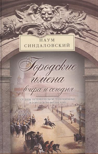 Городские имена вчера и сегодня. Судьбы петербургской топонимики в городском фольклоре. Издание второе