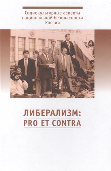 Гуторов В., Светлов Р. Либерализм: pro et contra. Социокультурные аспекты национальной безопасности России