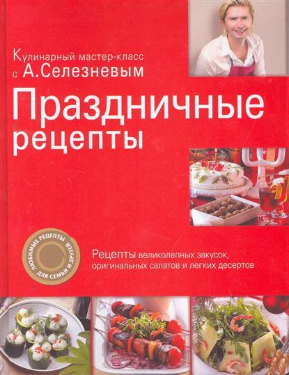 селезнев а праздничная выпечка простые рецепты Селезнев А. Праздничные рецепты