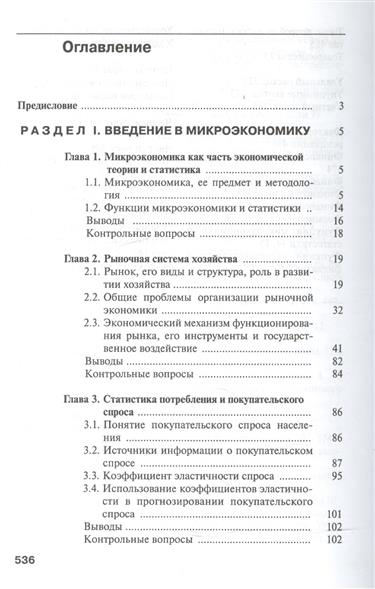 Ильенкова С. (ред.) Микроэкономическая статистика