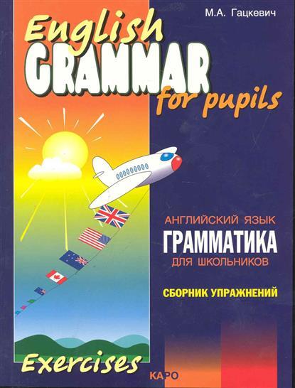 Грамматика англ. языка... Сб. упр. Кн.2