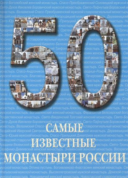 Пантилеева А. (сост.) 50. Самые известные монастыри России. Иллюстрированная энциклопедия