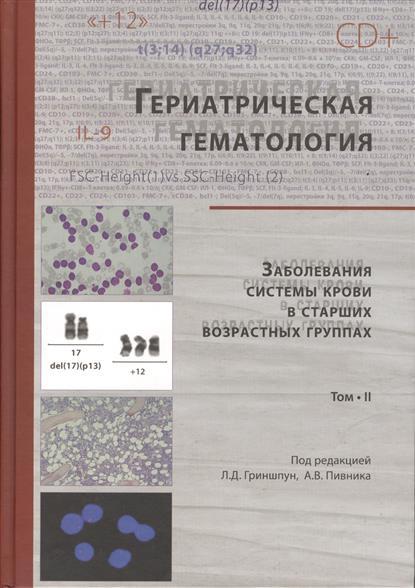 Гериатрическая гематология. Заболевания системы крови в старших возрастных группах. Том II от Читай-город