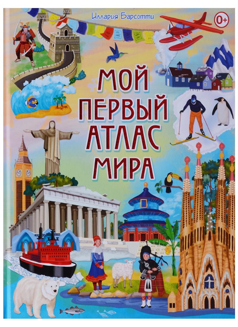 Барсотти И. Мой первый атлас мира барсотти и большой атлас мира для детей