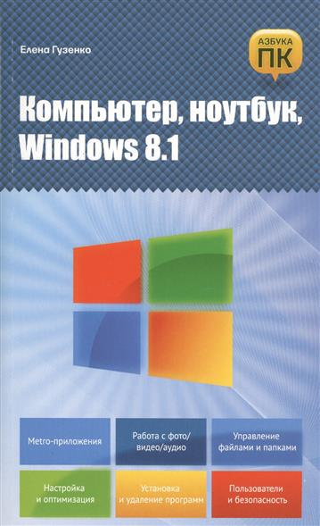 Гузенко Е. Компьютер, ноутбук, Windows 8.1