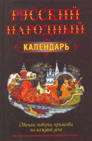 Русский народный календарь Обычаи поверья приметы на каждый день