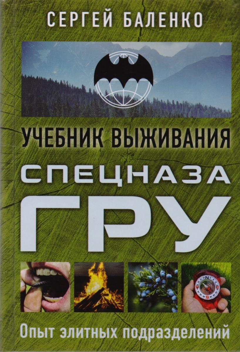 Баленко С. Спецназ ГРУ. Учебник выживания. Опыт элитных подразделений спецназ гру элита элит